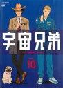【バーゲンセール】【中古】DVD▼宇宙兄弟 VOLUME 1...
