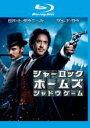 【中古】Blu-ray▼シャーロック・ホームズ シャドウ・ゲーム ブルーレイディスク▽レンタル落ち