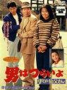【中古】DVD▼男はつらいよ ぼくの伯父さん▽レンタル落ち