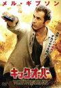 【中古】DVD▼キック・オーバー▽レンタル落ち