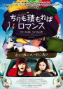 【中古】DVD▼ちりも積もればロマンス▽レンタル落ち【韓国ドラマ】