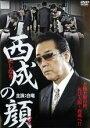 【バーゲン】【中古】DVD▼西成の顔 つ...