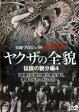 【中古】DVD▼実録プロジェクト893XX ヤクザの全貌 伝説の親分編 4▽レンタル落ち【極道】