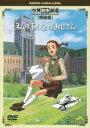 【中古】DVD▼私のあしながおじさん 完結版▽レンタル落ち
