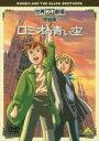 【中古】DVD▼ロミオの青い空 完結版▽レンタル落ち