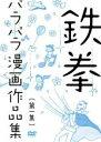 【バーゲンセール】【中古】DVD▼鉄拳 パラパラ漫画作品集 第一集▽レンタル落ち【お笑い】
