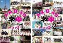 ヤマトDM便発送可・AKB48