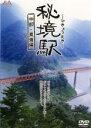 【中古】DVD▼秘境駅 中部・東海編▽レンタル落ち