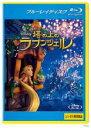 【中古】Blu-ray▼塔の上のラプンツェル ブルーレイディスク▽レンタル落ち【ディズニー】