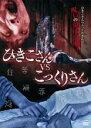 【中古】DVD▼ひきこさん VS こっくりさん▽レンタル落ち【ホラー】