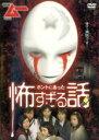 【中古】DVD▼ホントにあった怖すぎる話▽レンタル落ち【ホラー】