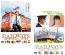 CD, DVD, Instruments - 2パック【中古】DVD▼RAILWAYS レイルウェイズ(2枚セット)49歳で電車の運転士になった男の物語・愛を伝えられない大人たちへ▽レンタル落ち 全2巻