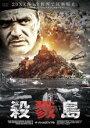 【中古】DVD▼殺戮島 ザ・バトルロワイアル▽レンタル落ち