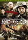 【中古】DVD▼カンパニー・オブ・ヒーローズ バルジの戦い▽レンタル落ち