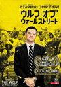 【中古】DVD▼ウルフ・オブ ウォールストリート▽レンタル落ち