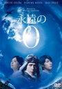 楽天DVDZAKUZAKU【バーゲン】【中古】DVD▼永遠の0▽レンタル落ち【東宝】