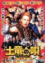 【中古】DVD▼土竜の唄 潜入捜査官 REIJI▽レンタル落ち【極道】【東宝】