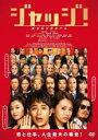 【中古】DVD▼ジャッジ!▽レンタル落ち