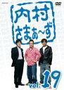【中古】DVD▼内村さまぁ〜ず 19▽レンタル落ち【お笑い】