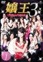 【中古】DVD▼嬢王3 Special Edition 1(第1話〜第3話)▽レンタル落ち【東宝】