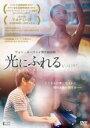 【中古】DVD▼光にふれる▽レンタル落ち