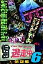 【中古】DVD▼逃走中 6 run for money 池袋編▽レンタル落ち【テレビドラマ】