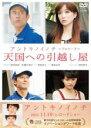 【中古】DVD▼天国への引越し屋 映画 アントキノイノチ