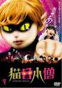 【中古】DVD▼猫目小僧▽レンタル落ち【ホラー】