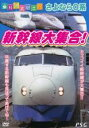 【中古】DVD▼乗り物大好き!さよなら0系 新幹線大集合!
