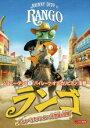 【中古】DVD▼ランゴ おしゃべりカメレオンの不思議な冒険▽レンタル落ち【10P03Dec16】
