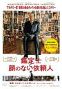 【中古】DVD▼鑑定士と顔のない依頼人▽レンタル落ち