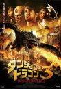 【中古】DVD▼ダンジョン&ドラゴン 3 太陽の騎士団と暗黒の書▽レンタル落ち