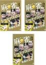 【中古】DVD▼第一回 麻雀 トライアスロン 雀豪決定戦(3...