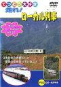 【バーゲン】【中古】DVD▼てつどう大好き 走れ!ローカル列車