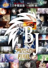 【中古】DVD▼ブラック・ジャック FINAL▽レンタル落ち