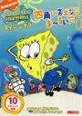 CD, DVD, 樂器 - 【バーゲン】【中古】DVD▼スポンジ・ボブ 四角いズボンにま〜るい穴▽レンタル落ち