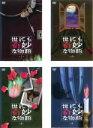 【送料無料】【中古】DVD▼世にも奇妙な物語(4枚セット)1、2、3、4▽レンタル落ち 全4巻【テレビドラマ】