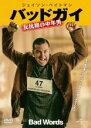 【バーゲン】【中古】DVD▼バッドガイ 反抗期の中年男▽レンタル落ち