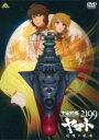 【送料無料】【中古】DVD▼宇宙戦艦 ヤマト2199 追憶の航海▽レンタル落ち
