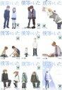 全巻セット【送料無料】【中古】DVD▼僕等がいた(9枚セット)第1話〜最終話▽レンタル落ち