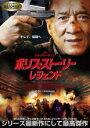 楽天DVDZAKUZAKU【バーゲン】【中古】DVD▼ポリス・ストーリー レジェンド▽レンタル落ち