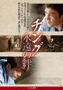 【中古】DVD▼チング 永遠の絆▽レンタル落ち【韓国ドラマ】