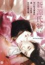 【中古】DVD▼新源氏物語▽レンタル落ち【時代劇】