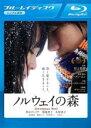 【中古】Blu-ray▼ノルウェイの森 ブルーレイディスク▽レンタル落ち【10P03Dec16】