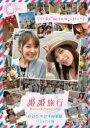 【バーゲン】【中古】DVD▼姫姫旅行 みひろ×かすみ果穂 バルセロナ編