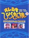 【中古】DVD▼オレたちひょうきん族 THE DVD 1981−1989