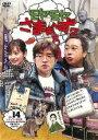 【バーゲンセール】【中古】DVD▼モヤモヤさまぁ〜ず2 Vol.14▽レンタル落ち【お笑い】