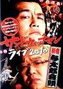 【中古】DVD▼サンドウィッチマン ライブ 2010 新宿与太郎音頭▽レンタル落ち【お笑い】
