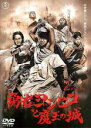 【バーゲン】【中古】DVD▼勇者ヨシヒコと魔王の城 2(第4話〜第6話)▽レンタル落ち【東宝】