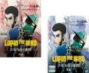 全巻セット2パック【中古】DVD▼ルパン三世 LUPIN THE IIIRD 次元大介の墓標(2枚セット)前 後篇▽レンタル落ち